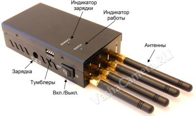 глушилка 3G интернета и телефона